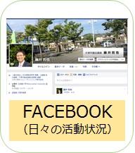 facebooklinkfujiitetsuya