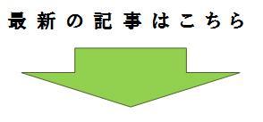 saishin