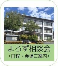 yorozusoudanlinkfujiitetsuya