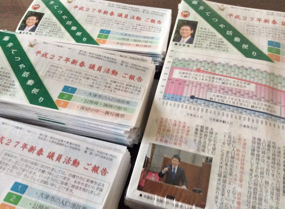 fujiitetsuyakatsudou2-1