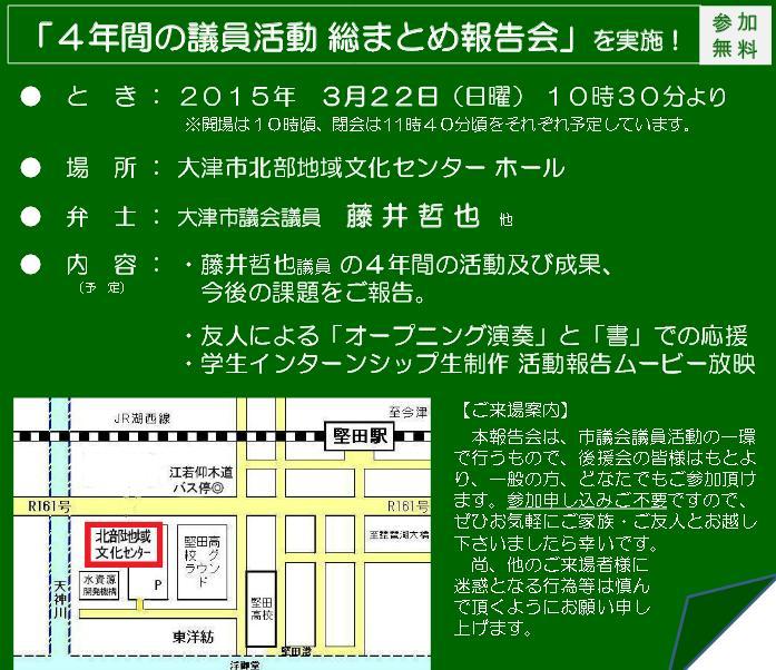 報告会案内27年3月の分(藤井哲也)