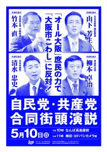 自民党・共産党などは合同で演説会を行う