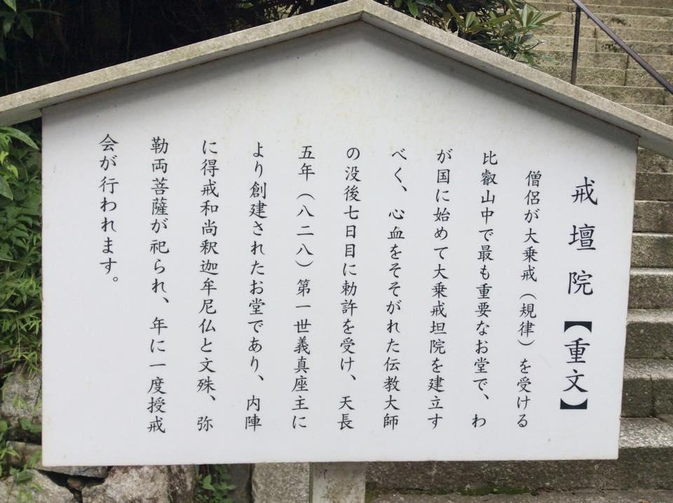 比叡山戒壇院2