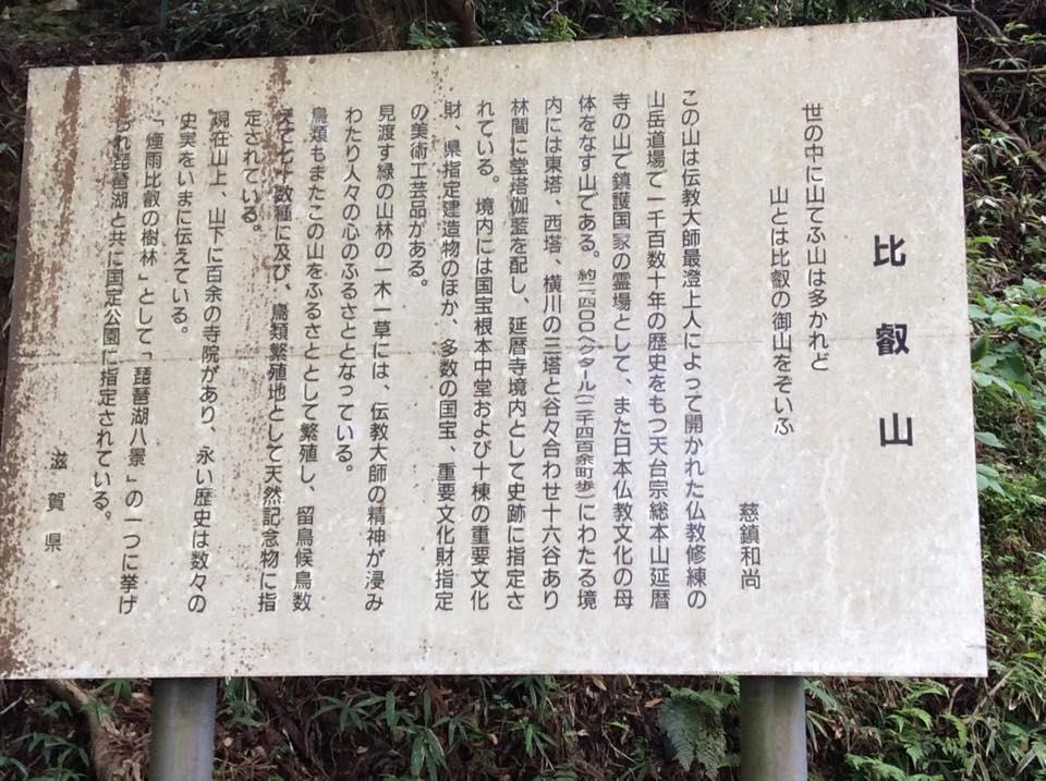 比叡山について