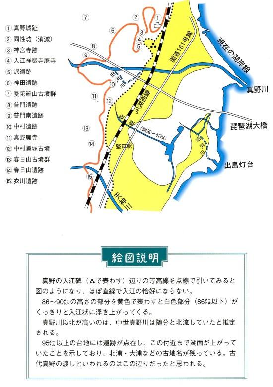 真野の入江について27年10月