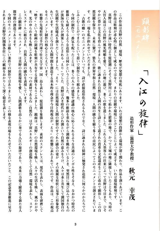 入江の旋律(秋元幸茂)