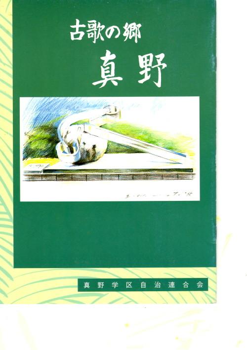 古歌の郷真野(平成8年)