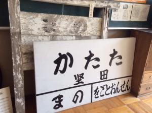 江若鉄道真野駅看板