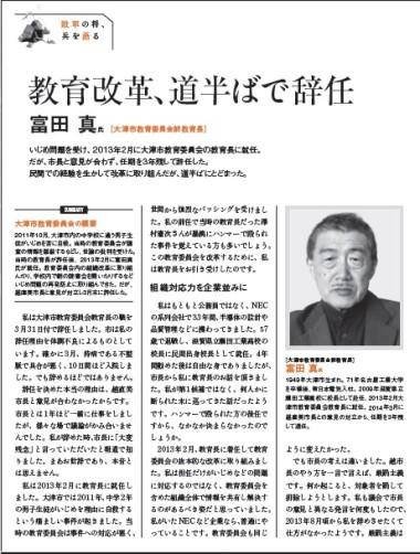 富田大津市前教育長の記事
