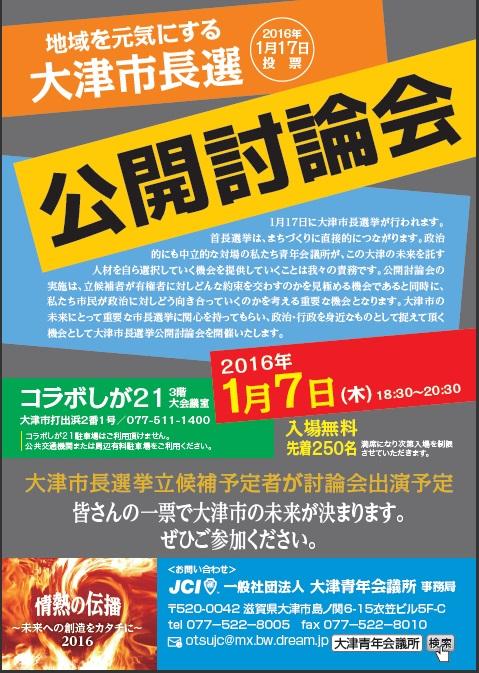 大津市長選挙公開討論会(28年)