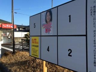大津市長選挙ポスター貼り④