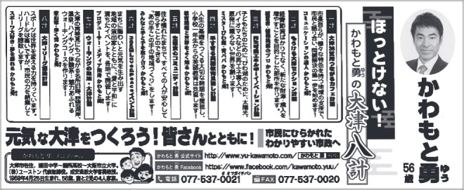 かわもと勇大津市長選挙選挙公報