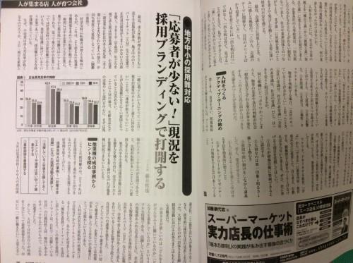 藤井哲也寄稿28年2月