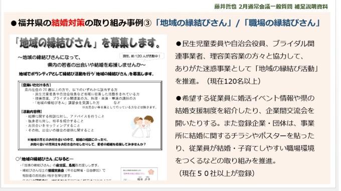 福井県事例紹介③