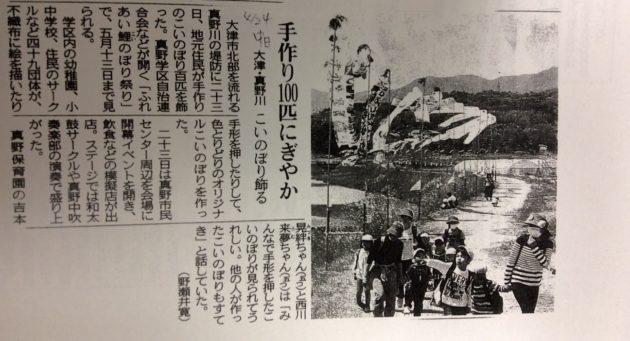 中日新聞鯉のぼり祭り真野取材