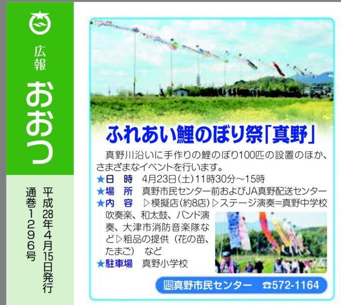 鯉のぼり祭り真野おおつ広報