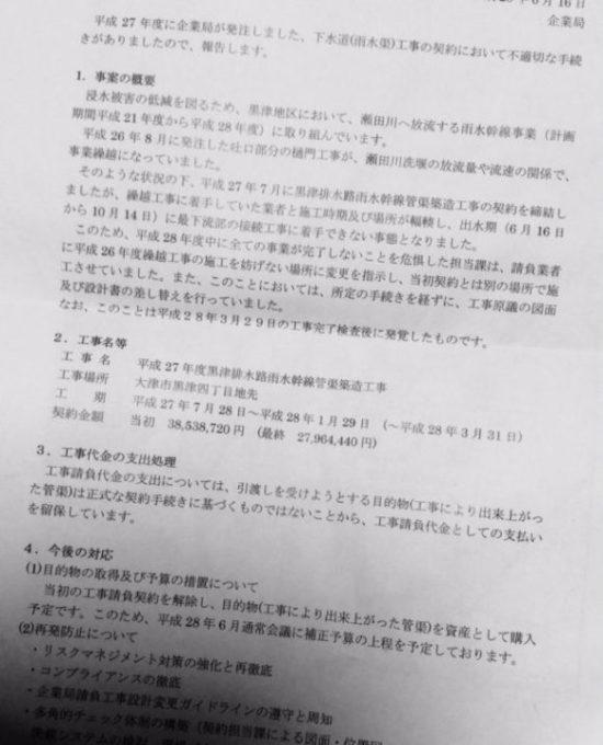 企業局不祥事28年6月