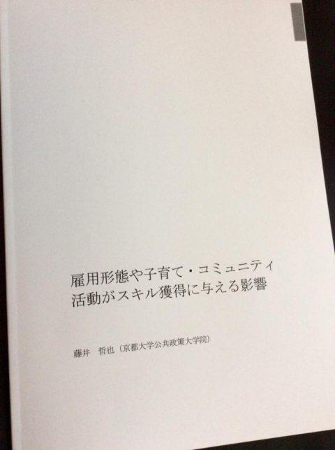 藤井哲也研究論文